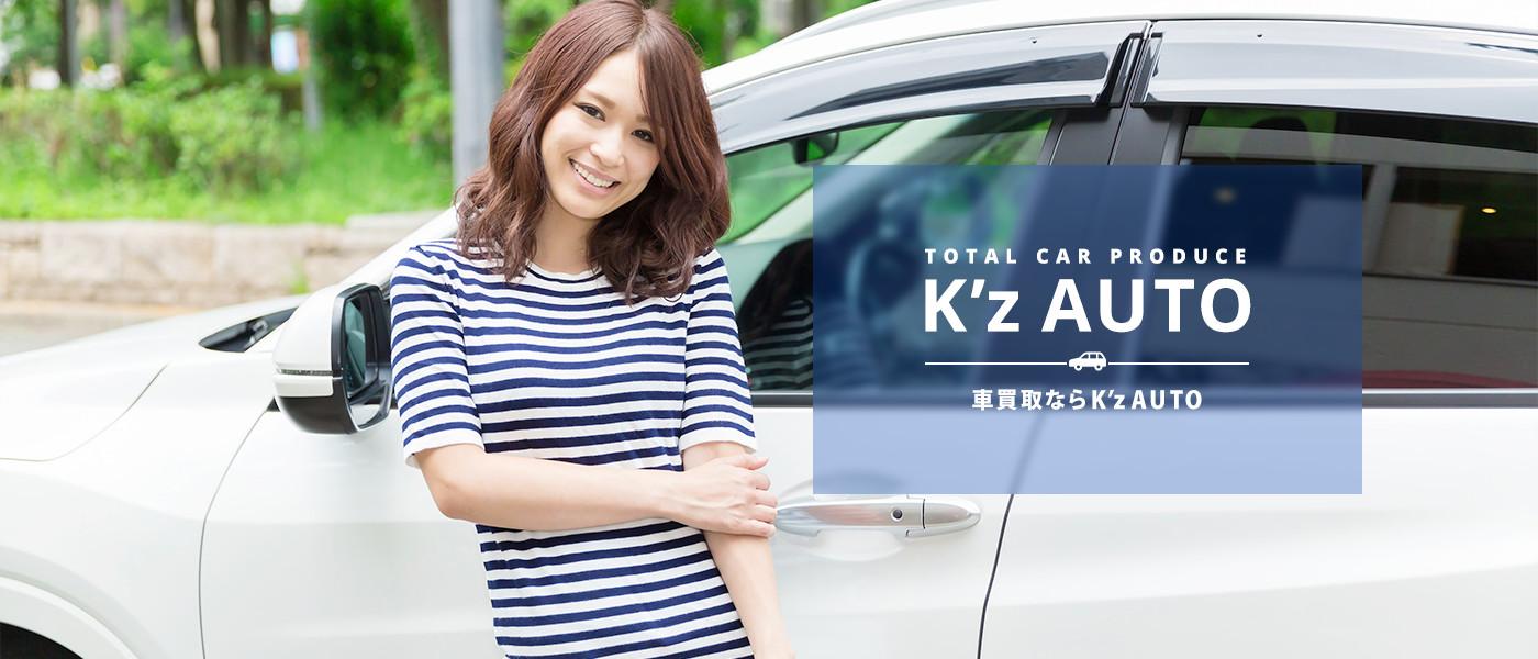 車買取ならK'z AUTO
